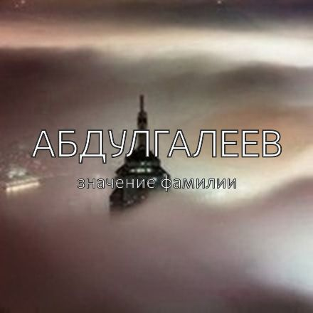 Происхождение фамилии Абдулгалеев