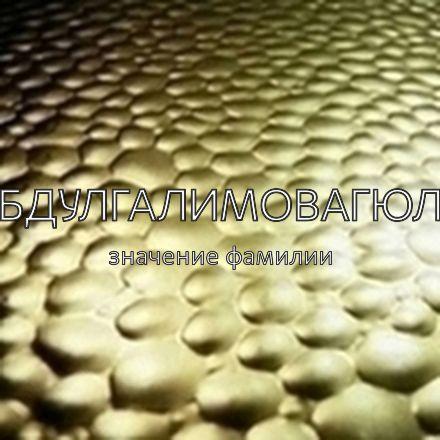 Происхождение фамилии Абдулгалимовагюла