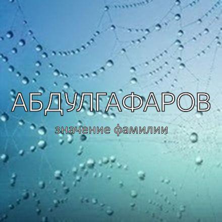 Происхождение фамилии Абдулгафаров