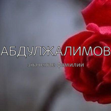 Происхождение фамилии Абдулжалимов