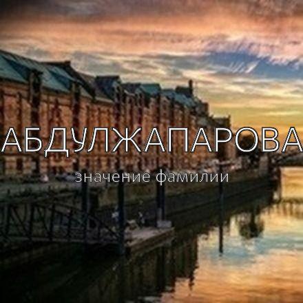 Происхождение фамилии Абдулжапарова