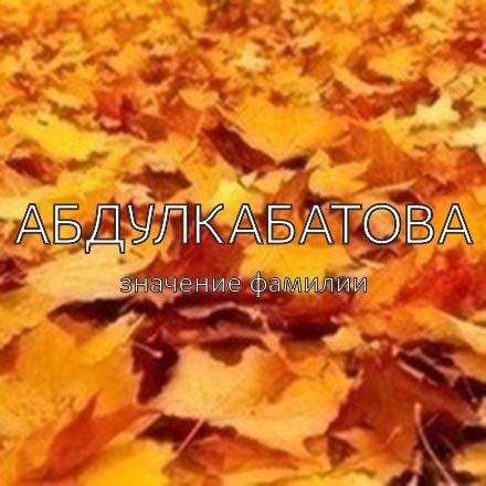 Происхождение фамилии Абдулкабатова
