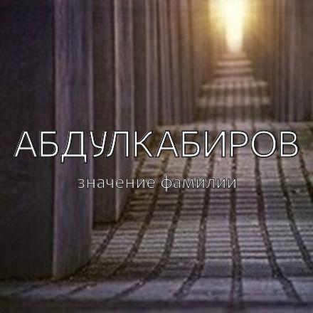 Происхождение фамилии Абдулкабиров