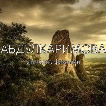 Происхождение фамилии Абдулкаримова