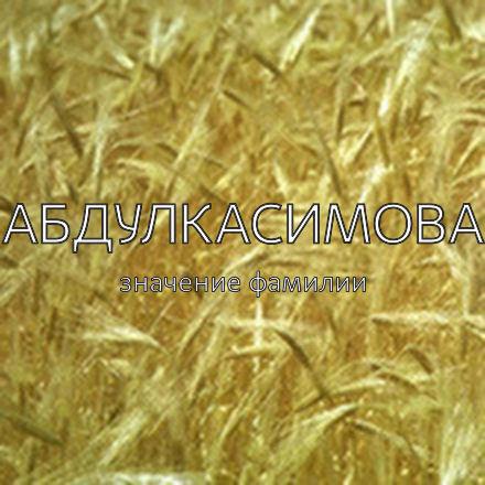 Происхождение фамилии Абдулкасимова