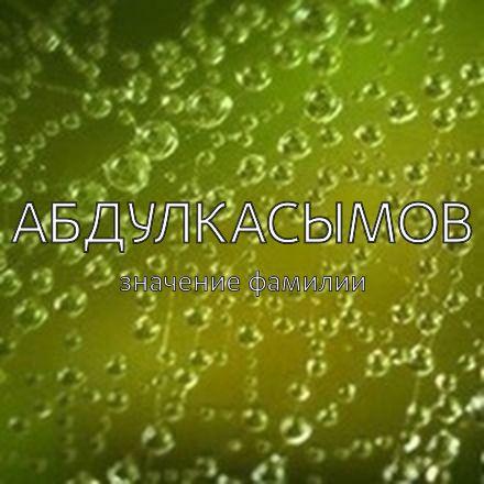 Происхождение фамилии Абдулкасымов