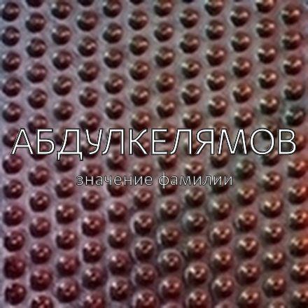 Происхождение фамилии Абдулкелямов