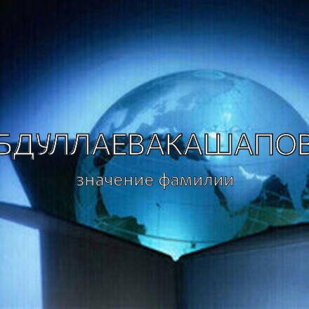 Происхождение фамилии Абдуллаевакашапова
