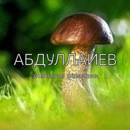 Происхождение фамилии Абдуллайев