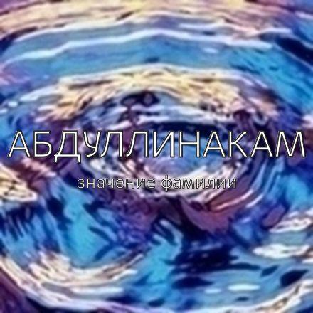 Происхождение фамилии Абдуллинакам