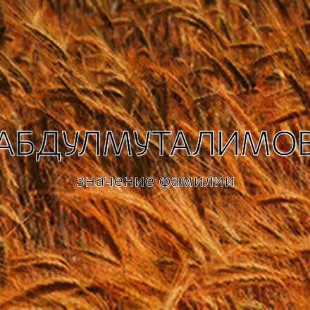 Происхождение фамилии Абдулмуталимов
