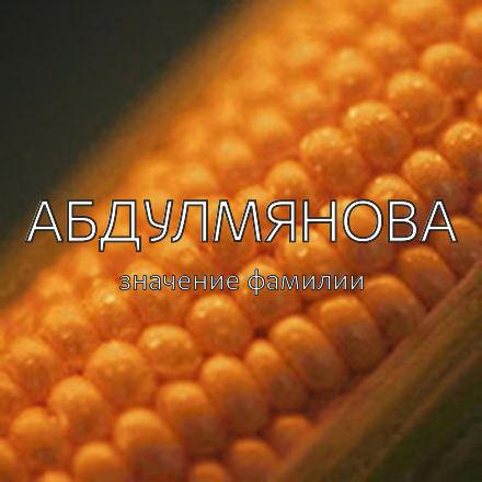 Происхождение фамилии Абдулмянова