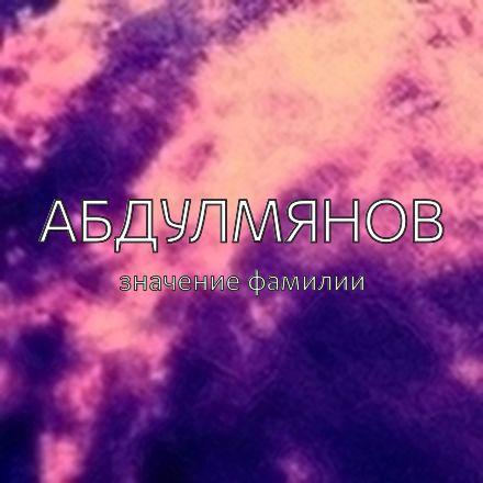 Происхождение фамилии Абдулмянов