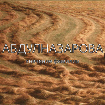 Происхождение фамилии Абдулназарова