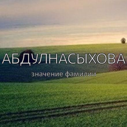 Происхождение фамилии Абдулнасыхова