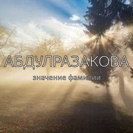 Происхождение фамилии Абдулразакова