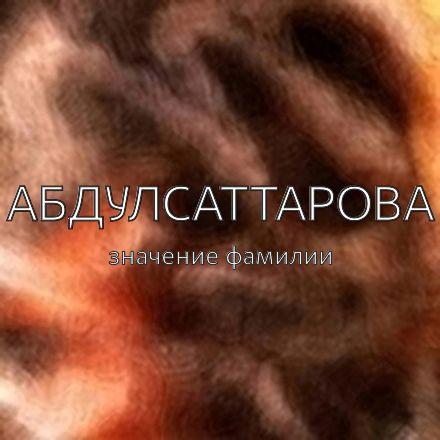 Происхождение фамилии Абдулсаттарова