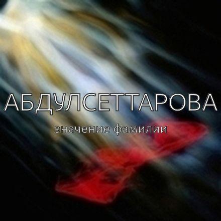 Происхождение фамилии Абдулсеттарова