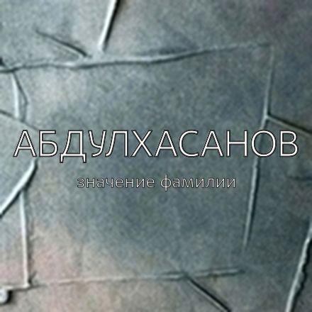 Происхождение фамилии Абдулхасанов