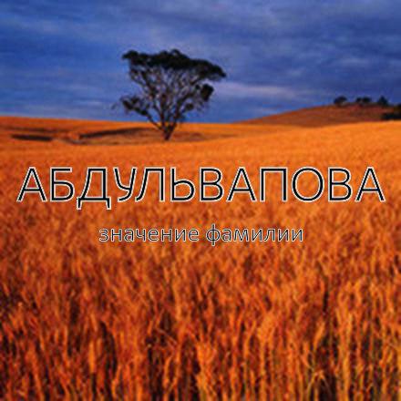 Происхождение фамилии Абдульвапова