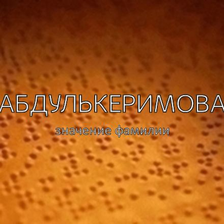 Происхождение фамилии Абдулькеримова