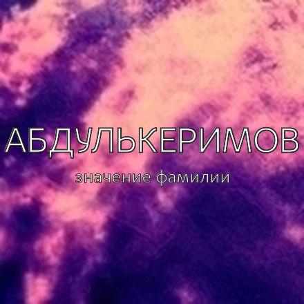 Происхождение фамилии Абдулькеримов