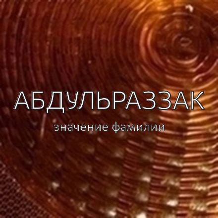 Происхождение фамилии Абдульраззак