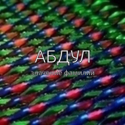 Происхождение фамилии Абдул