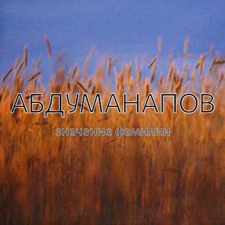 Происхождение фамилии Абдуманапов