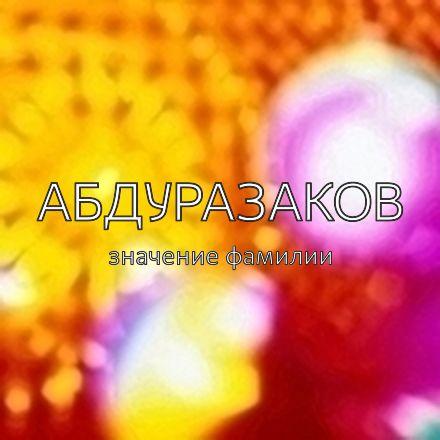Происхождение фамилии Абдуразаков