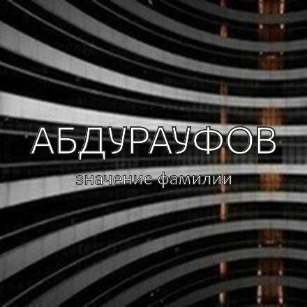 Происхождение фамилии Абдурауфов