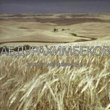 Происхождение фамилии Абдурахимбеков