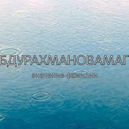 Происхождение фамилии Абдурахмановамаго