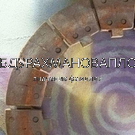Происхождение фамилии Абдурахмановаплот