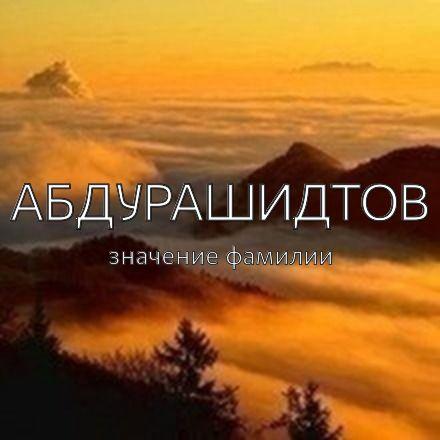Происхождение фамилии Абдурашидтов