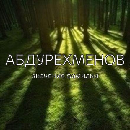 Происхождение фамилии Абдурехменов