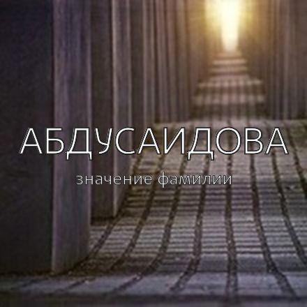 Происхождение фамилии Абдусаидова