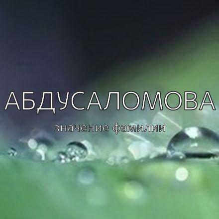 Происхождение фамилии Абдусаломова