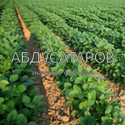 Происхождение фамилии Абдусатаров