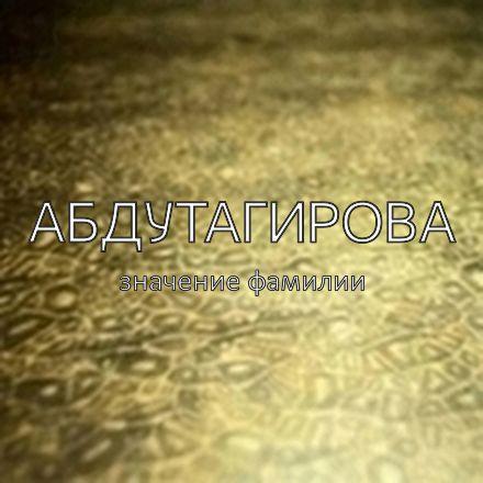 Происхождение фамилии Абдутагирова