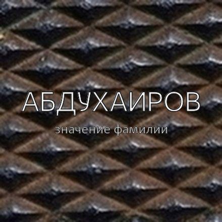 Происхождение фамилии Абдухаиров