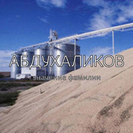 Происхождение фамилии Абдухаликов