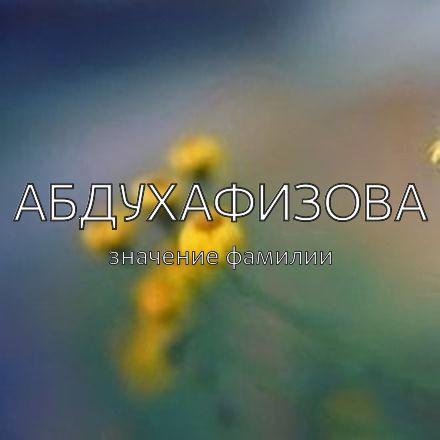 Происхождение фамилии Абдухафизова