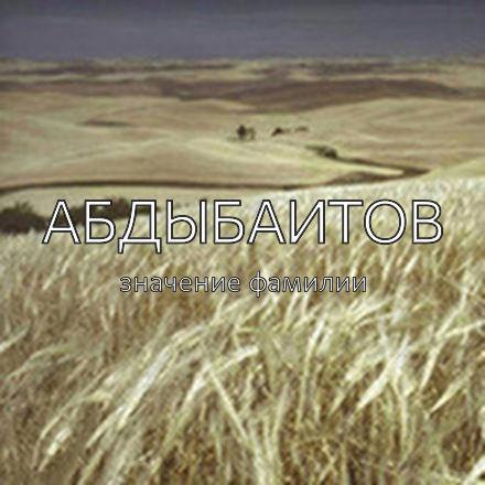 Происхождение фамилии Абдыбаитов