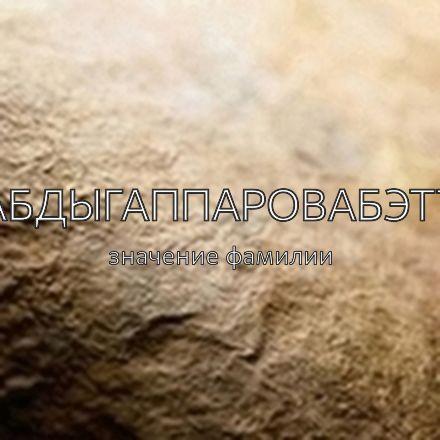 Происхождение фамилии Абдыгаппаровабэтт