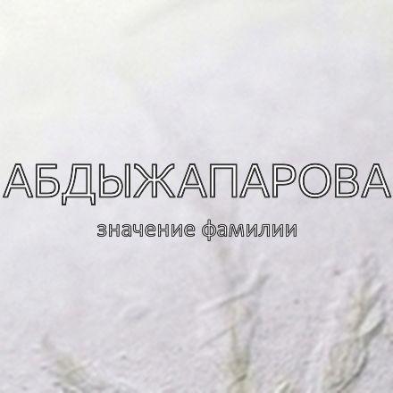 Происхождение фамилии Абдыжапарова