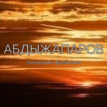 Происхождение фамилии Абдыжапаров
