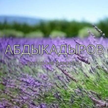 Происхождение фамилии Абдыкадыров