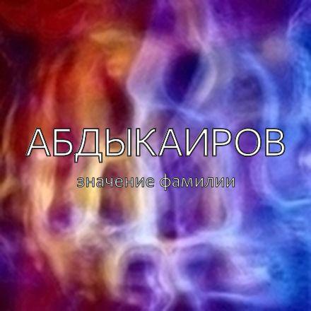 Происхождение фамилии Абдыкаиров
