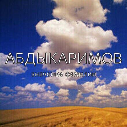 Происхождение фамилии Абдыкаримов